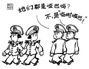 军营生活话题:男女兵何时才能轻松对话(图)
