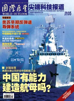 战略观察:中国是否有能力建造航空母舰(图)
