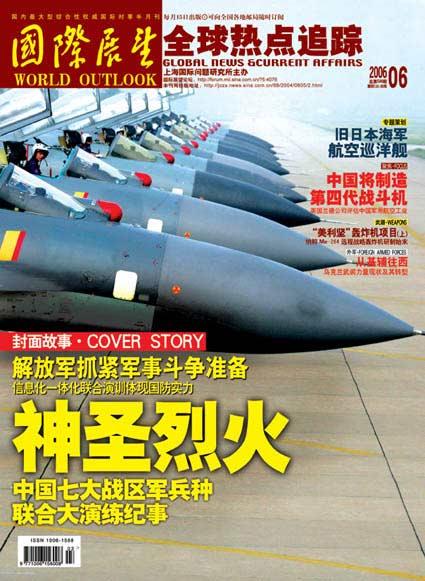 中国七大战区军兵种联合大演练(附图)