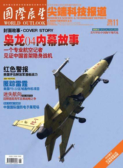 专业航空记者见证枭龙04战机内幕故事(图)
