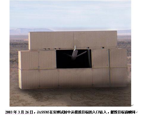 JASSM-ER空射巡航导弹首次试射细节(图)