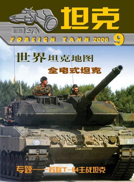 《国外坦克》杂志2006年第9期目录(图)