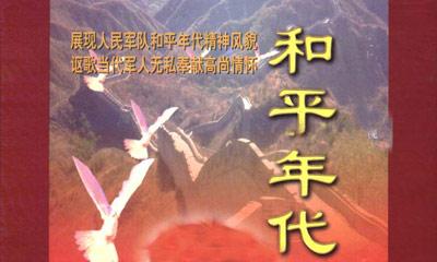 中央电视台第七套军事节目《和平年代》