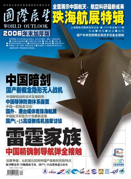 国际展望《2006珠海航展特辑》珍藏版震撼上市