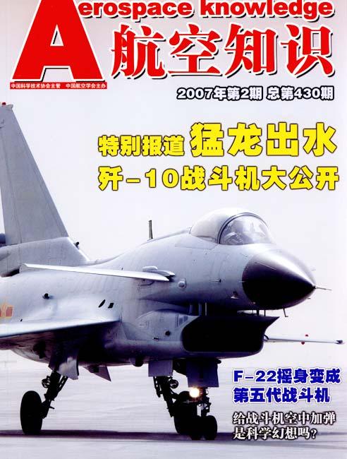 《航空知识》杂志2007年第2期目录(图)