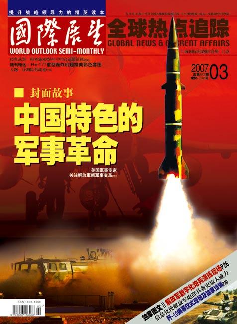 美国军事专家关注解放军新军事变革(图)