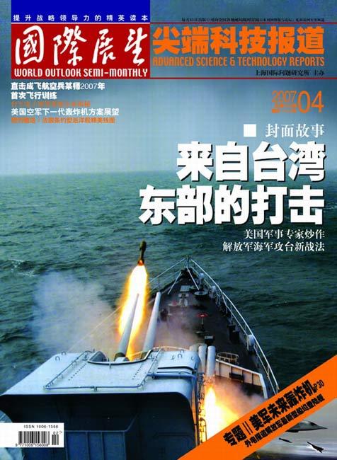 美国军事专家炒作解放军海军攻台新战法(图)