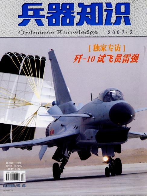 《兵器知识》杂志2007年第2期精彩目录(图)