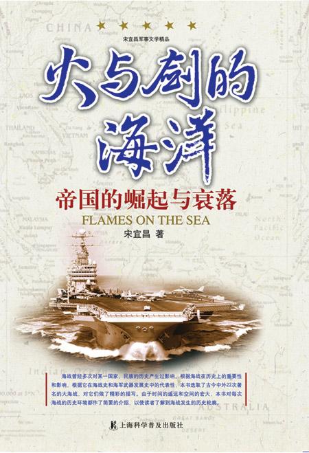宋宜昌军事文学精品:帝国的崛起与衰落(图)