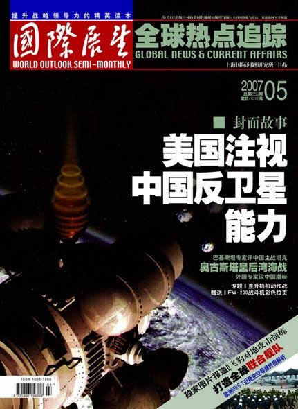 美媒恶炒中国反卫星武器试验为称霸太空造势