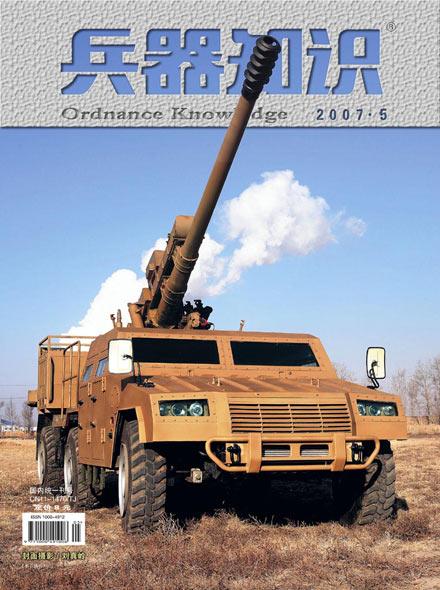 《兵器知识》杂志2007年第5斯精采目录(图)