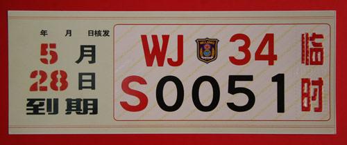 武警部队5月1日起启用新式车辆号牌!!