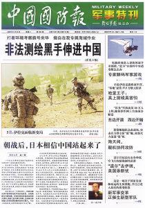 《中国国防报•军事特刊》新版亮相
