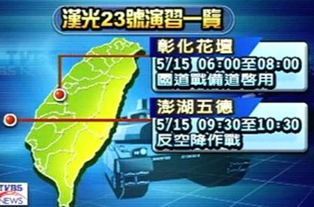 台湾空军三款战机演练高速公路紧急起降(图)