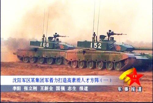 图文:沈阳军区装备的新型99式主战坦克