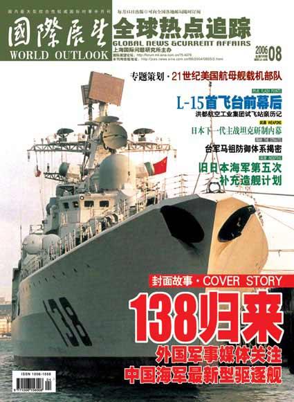 外国军媒关注中国海军最新型现代级驱逐舰(图)
