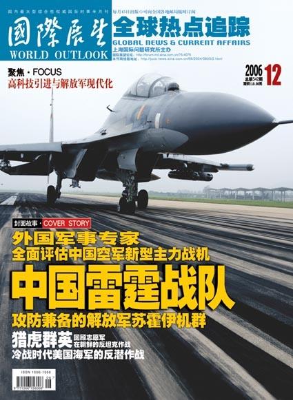 外国军事专家评估解放军苏霍伊机群战力(组图)