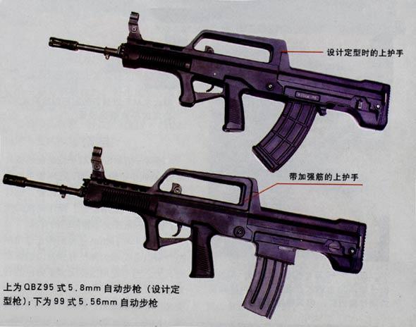 图文:95式与99式自动步枪上护手区别