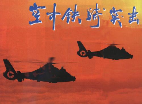 中国陆军航空兵部队向主战精锐型转变(组图)