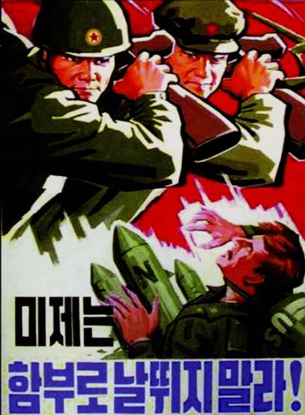 图文:朝鲜武装力量宣传海报
