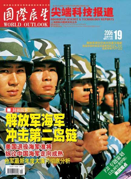 美海军退役准将:中国海军冲击第二岛链(组图)