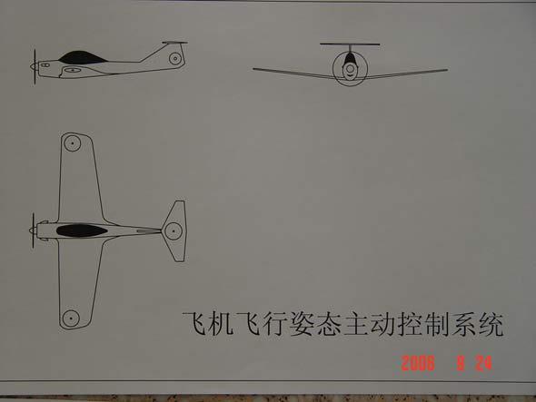 图文:飞行器姿态主动控制系统6