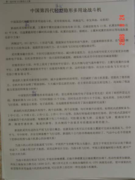 图文:中国第四代单发隐形战斗机1