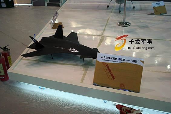 沈飞展出中国未来第五代暗剑无人战斗机(组图)
