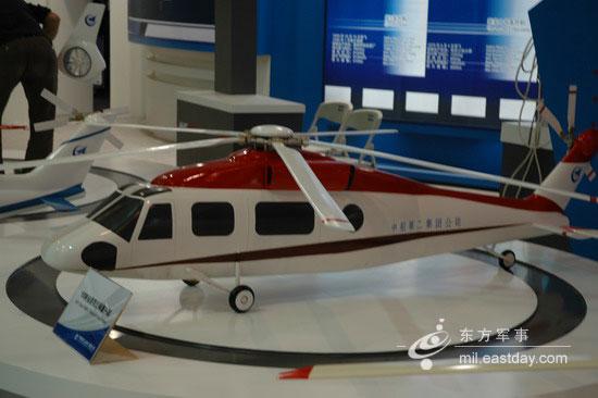 组图:酷似黑鹰的十吨级直升机模型首次亮相