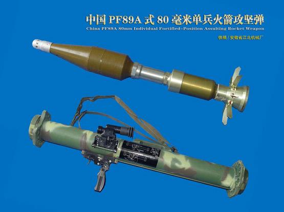 单兵利器:中国推出新型PF89A系列火箭攻坚弹