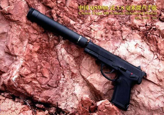 国产QSW06式5.8mm微声手枪(图)