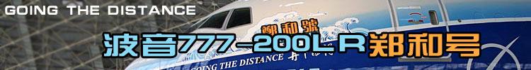 波音777-200LR环球飞机