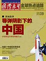 《国际展望》第563期赠中国海军手册