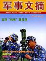 《军事文摘》第5期目录