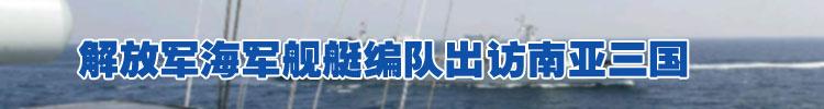我海军舰艇编队出访南亚3国 新型战舰任指挥舰