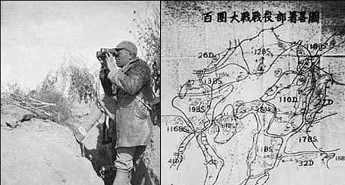 左图为彭德怀将军在前线视察;右图为百团大战战略部署