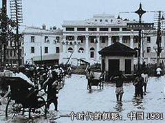 一个时代的侧影:中国1931