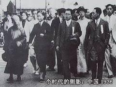 一个时代的侧影:中国1936