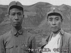 一个时代的侧影:中国1940
