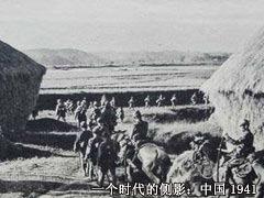 一个时代的侧影:中国1941