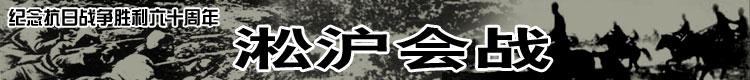 抗日战场:淞沪会战