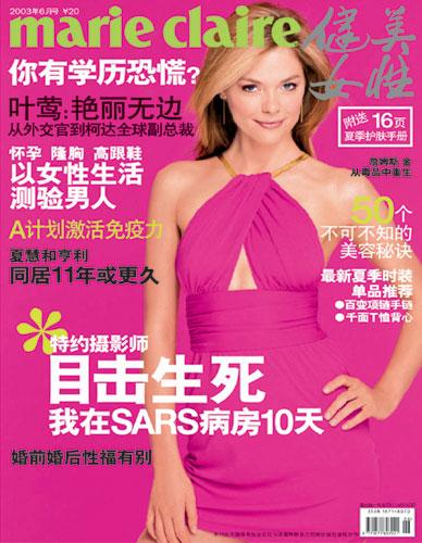 《美女封面-marieclaire》2003年6月号健美女性面的对图片