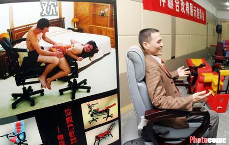 合欢椅敢比性爱床图