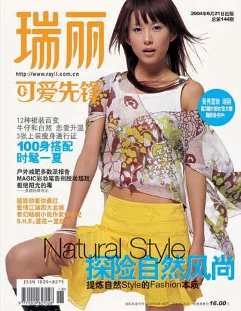 《瑞丽可爱先锋》2004年6月号封面