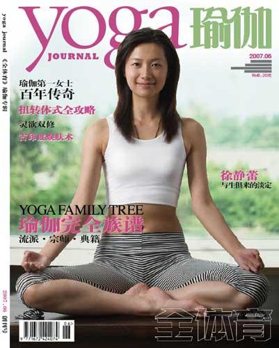 《全体育・瑜伽》杂志创刊图