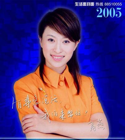 北京电视台《生活面对面》节目主持人高燕