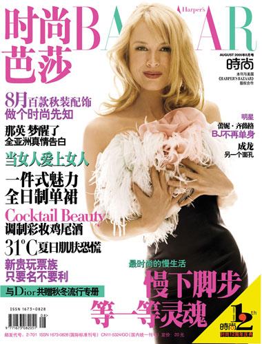 《时尚芭莎》8月刊封面(图)