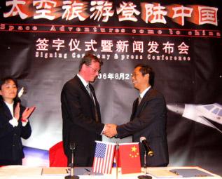 北京奢侈品慈善展迎来美国太空旅游局(图)
