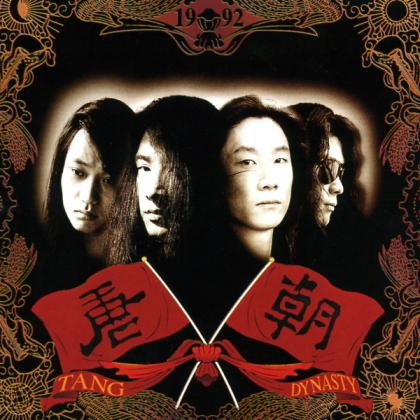 Tang Dynasty - A Dream Return to Tang Dynasty (1992)