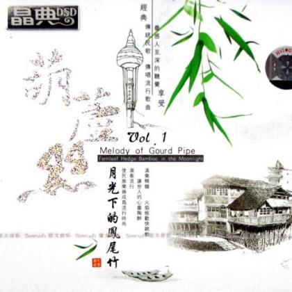 月光下的凤尾竹葫芦丝